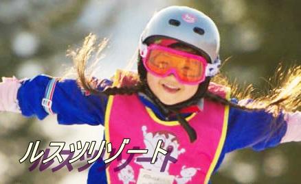 スキー場ランキング