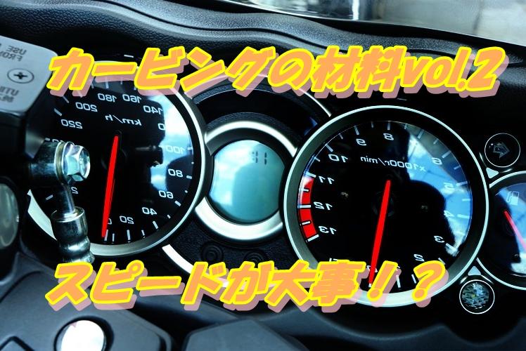 スノーボード初心者講座lesson46 『カービングターンに絶対必要な材料Vol.2【スピード】』