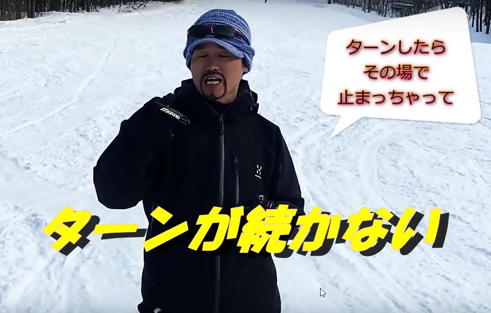 スノーボード初心者講座 lesson51 『ターンが続かない…ねえどうして?』