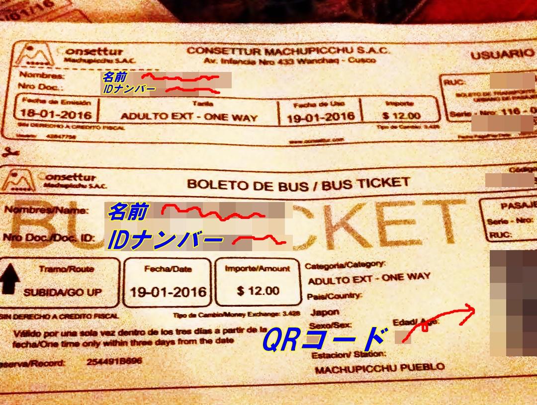 マチュピチュ行きバスチケット