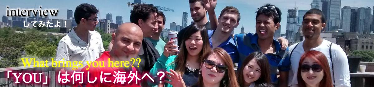 海外が好きな日本人&外国人へインタビュー
